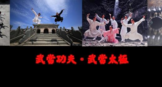 banner_武當功夫group1-150625