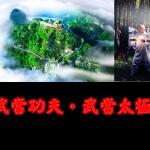 banner_武當功夫group2-150625