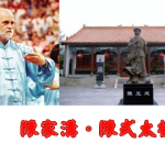 banner_陳式太極group
